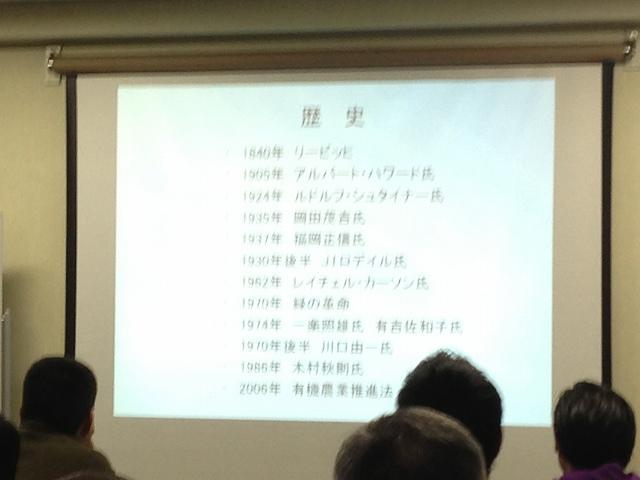 サンスマイル松浦さんの発表
