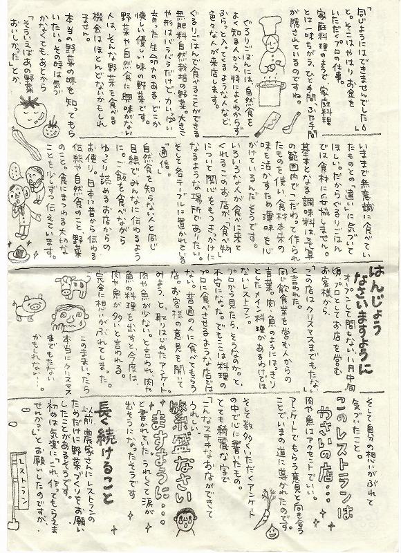 輪っこ新聞02